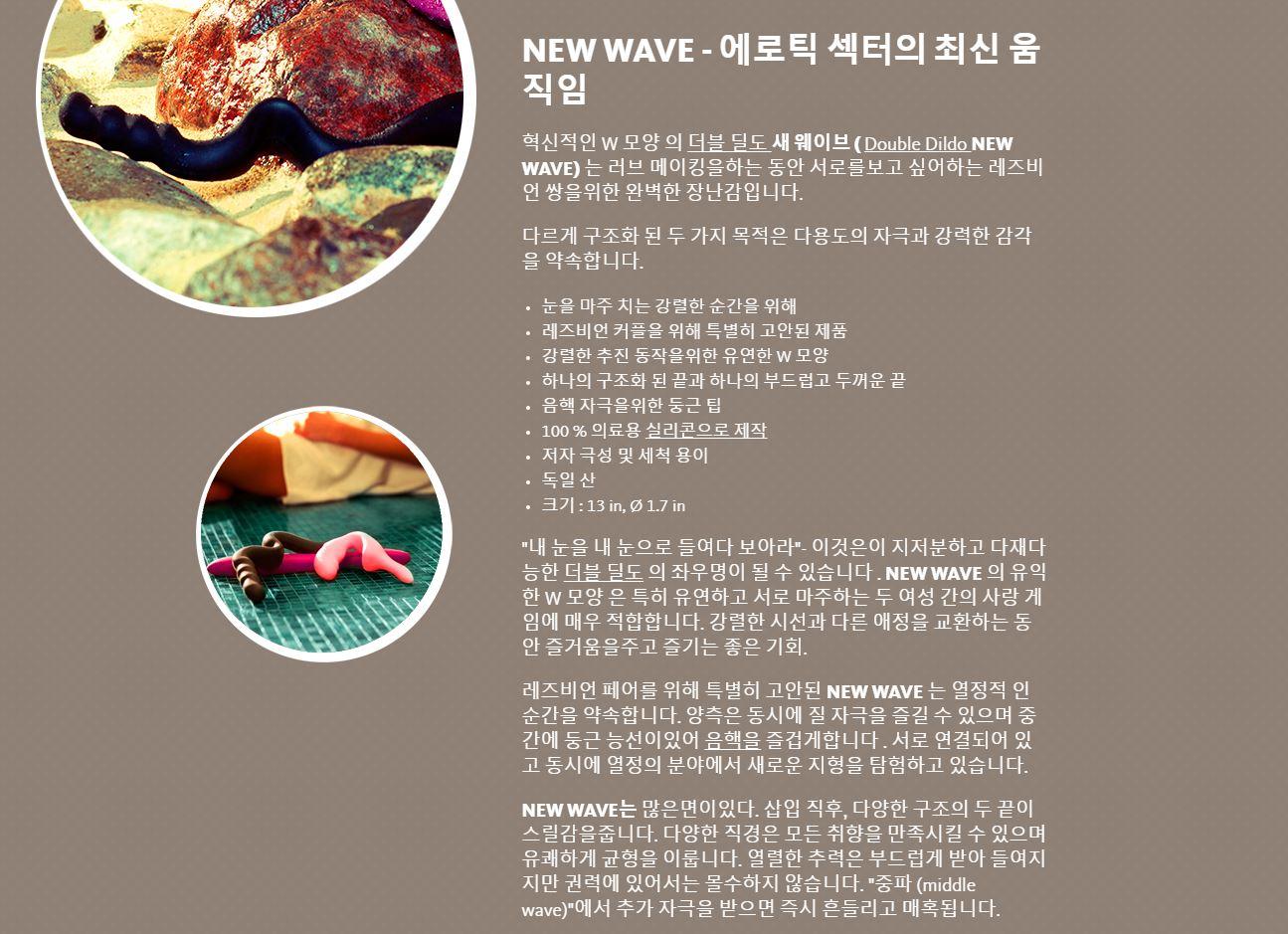 new wave.JPG